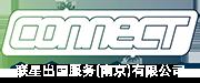 LianXing Global – 联星出国服务(南京)有限公司
